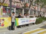도로교통공단 원주 거리캠페인
