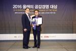 행복출발짝이 2016 올해의 공감경영 CEO대상 나눔실천 CEO 부문 대상을 수상했다