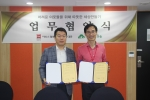 함께하는 한숲이 이비스 앰배서더 서울 동대문 호텔과 업무협약식을 가졌다