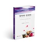 엄마와 양귀비, 윤혜령 지음, 104쪽, 10,000원