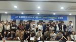 동명대 ICT항만물류융합사업단 A+ 맞춤형 취업지원 프로그램 설명회 후 단체사진을 촬영하고 있다