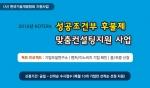 한국기술개발협회는 성공조건부 후불제 맞춤컨설팅지원사업계획을 홈페이지에 공고하고 석착순 수시 접수를 받는다