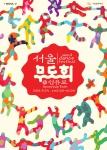 서울댄스프로젝트 서울무도회@선유도 페스티벌 포스터