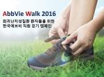 애브비워크 2016 캠페인