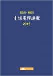 2016 제품별·업체별 시장규모총람 보고서 표지
