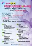 2016 대한민국정책컨벤션&페스티벌 공식 포스터