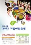 2016 서울 어린이 전통연희축제 포스터