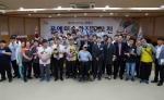 제7회 경기도 장애인 문예미술사진공모전 시상식
