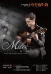 올해로 27회를 맞은 이건음악회에는 33세의 클래식 기타리스트 밀로쉬 카라다글리치가 초청됐다