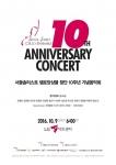 서울솔리스트 첼로앙상블 창단 10주년 기념음악회가 오는 10월 9일(일) 오후 6시 LG아트센터에서 열린다.