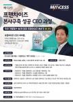 프랜차이즈 차세대 리더를 위한 프랜차이즈 본사구축 성공 CEO 과정