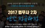 박문각 서울법학원은 26일 2017년 시험 대비 법무사 2차 연간 정규과정을 개강한다