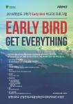 Early Bird 비교과 프로그램 상세내용