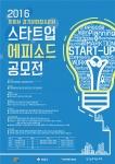 2016 끼허브 경기문화창조허브 스타트업 에피소드 공모전 포스터