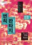 해외진출 예술작품 번역지원에 포함된 남산예술센터 변칙 판타지 포스터
