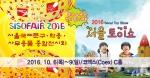 서울국제문구‧학용‧사무용품종합전시회와 서울토이쇼가 동시 개최된다
