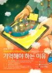 2016 대한민국청소년미디어대전 공식 포스터