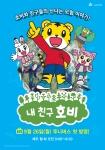 월드 미디어 페스티벌 2013 에듀케이션 부문 수상 유아 애니메이션 내친구 호비