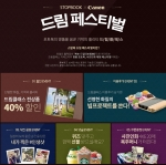 스탑북이 캐논과 함께하는 드림 페스티벌을 10월 23일까지 개최한다