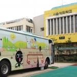 서울애화학교 앞에 정차한 해피 스마일 치과버스