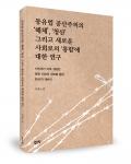 동유럽 공산주의의 해체, 청산 그리고 새로운 사회로의 통합에 대한 연구, 박정오 외 지음, 좋은땅출판사, 220쪽, 13000원