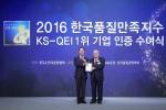 신일산업 송권영 부회장이 한국표준협회 백수현 회장으로부터 한국품질만족지수 선풍기 부문 1위 기업으로 수상을 받고 있다