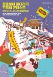 28일 2016 서울아리랑페스티벌이 다양한 체험형 프로그램으로 시민들에게 즐거움을 선물할 예정이다