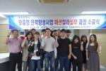 한국폴리텍대학 섬유패션캠퍼스, 패션칼라실무 맞춤형 인력양성사업 수료식 개최