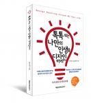 톡톡 튀는 나만의 인생을 디자인하라, 매경출판 발행, 남호현 지음, 196페이지, 12000원