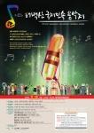 태백산국제민속음악제 포스터