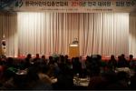 한국어린이집총연합회가 2016년 전국 대의원 임원 연수를 개최했다