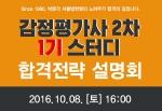 박문각 서울법학원은 10월 8일, 1기 스터디 합격전략설명회를 실시한다