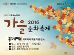 홍선생미술 마포지사는 가을을 맞아 5678서울도시철도가 주최하는 2016 가을문화축제에 참여한다