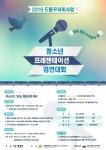 청소년프레젠테이션 경연대회 포스터