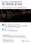 인천광역시도서관발전진흥원 제2회 책,피어라 콘서트 홍보물