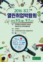 건국대는 5일부터 7일까지 국내외 60여개 기업을 초청, 2016 KU 열린취업박람회를 개최한다