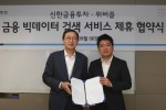 신한금융투자는 9월 6일 오전, 본사 27층 회의실에서 경영기획그룹 신동철 그룹장(왼쪽)과 위버플 김재윤 대표(오른쪽)가 MOU 체결식을 가졌다