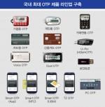 미래테크놀로지가 OTP 보안 솔루션 그리핀타워 3.0을 출시한다고 밝혔다