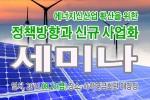 산업교육연구소가 에너지신산업 확산을 위한 정책방향과 신규 사업화 세미나를 개최한다