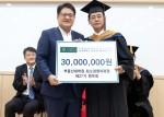 건국대학교는 지난 달 22일 부동산대학원 최고경영자과정 제27기 원우회가 학교 발전을 위해 발전기금 3000만원을 기부했다