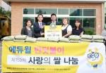에듀윌이 지난 9월 8일 인천시 부평구에 위치한 은광원에 사랑의 쌀을 기탁했다