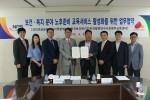 한국보건복지인력개발원 대구사회복무교육센터와 국민연금공단 대구경북지역본부는 8일 업무협약을 체결했다