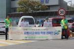 도로교통공단 서울지부가 추석 귀성 차량을 대상으로 귀성길 교통 안전운전을 당부하는 캠페인을 실시한다