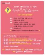 2016장애인문화예술축제 리날레에서 (사)한국장애예술인협회가 준비한 文_리날레가 23일부터 26일 대학로 일대에서 펼쳐진다
