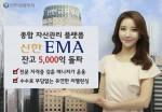 신한금융투자의 주식, 펀드, E/DLS 등 다양한 투자자산을 단 하나의 계좌에 담아 종합 관리해주는 '신한 EMA'가 출시 1년여 만에 잔고 5,000억원을 돌파했다