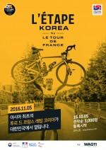 아시아 최초로 개최되는 세계적인 아마추어 사이클 대회 2016 투르 드 프랑스 레탑 코리아의 주관사 왁티가 '제 1회 레탑 코리아의 레이스 코스를 공개했다