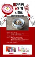 LG DIOS 광파오븐 공식 커뮤니티 오븐&더레시피가 빛으로 만드는 영양밥 레시피를 공개 이벤트를 실시한다
