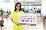 KB국민은행이 23일 SK텔레콤과의 제휴를 통해 비대면 전용 'T-직장인 신용대출'을 출시한다