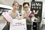 KT는 22일부터 kt스퀘어를 포함한 전국 주요 KT매장에서 LG전자 플래그십 모델인 'LG V20' 사전 체험 행사를 진행한다