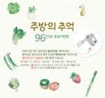 가을을 맞아 LG DIOS 광파오븐 공식 커뮤니티 오븐&더레시피가 '주방의 추억' 포토 이벤트를 진행한다